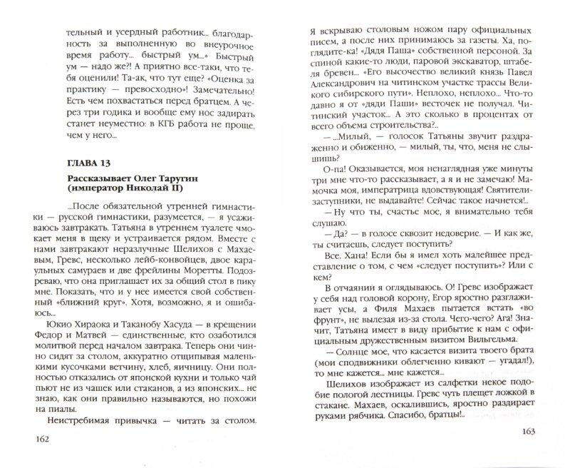Иллюстрация 1 из 5 для Царствуй на страх врагам! «Прогрессор» на престоле - Махров, Орлов | Лабиринт - книги. Источник: Лабиринт