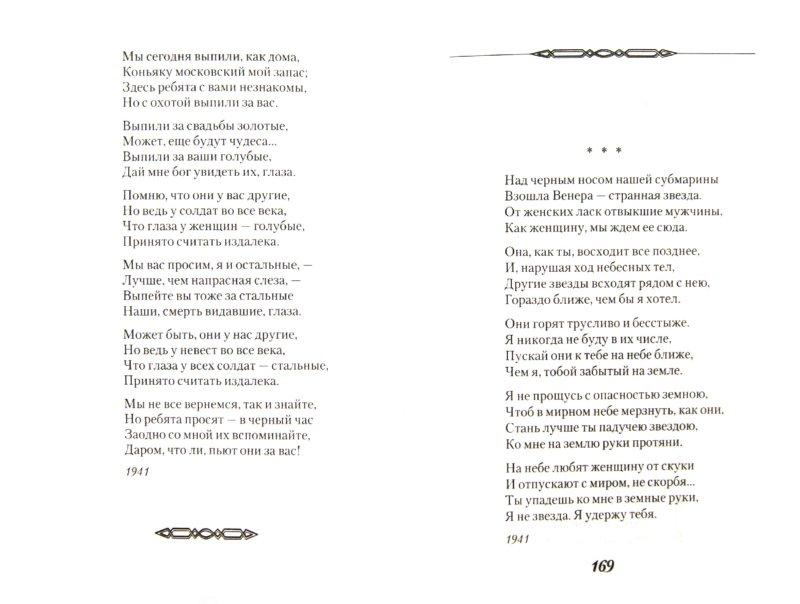 Иллюстрация 1 из 14 для Жди меня, и я вернусь - Константин Симонов | Лабиринт - книги. Источник: Лабиринт