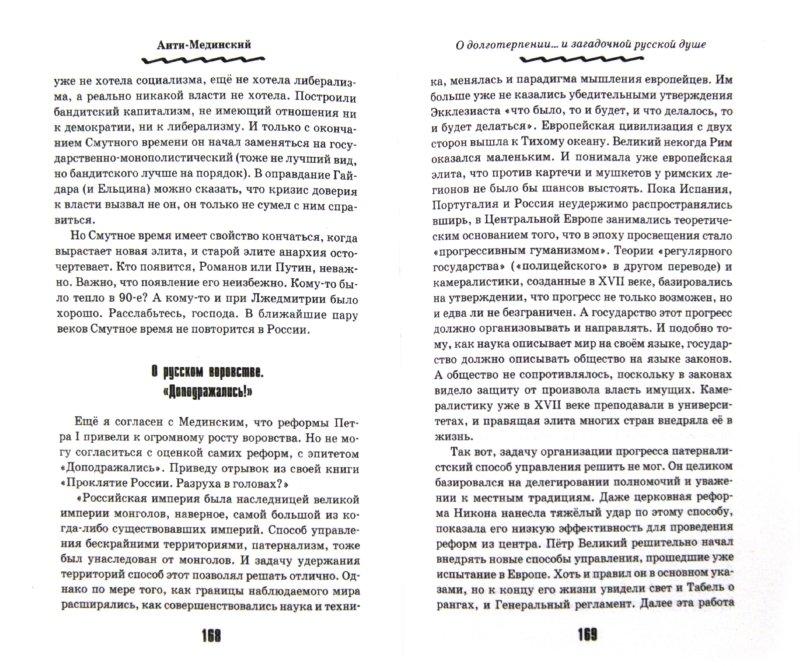 Иллюстрация 1 из 5 для Анти-Мединский. ОПРОВЕРЖЕНИЕ. Как партия власти «правит» историю - Кремлев, Буровский, Долгов, Раев, Нерсесов | Лабиринт - книги. Источник: Лабиринт