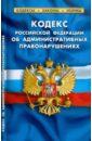 Обложка Кодекс РФ об административных правонарушениях по состоянию на 20.01.12 года
