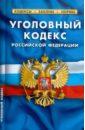 Обложка Уголовный кодекс РФ по состоянию на 20.01.12 года
