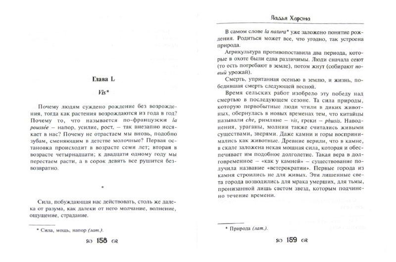 Иллюстрация 1 из 27 для Ладья Харона - Паскаль Киньяр | Лабиринт - книги. Источник: Лабиринт