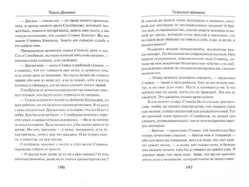 Иллюстрация 1 из 7 для Тяжелые времена - Чарльз Диккенс | Лабиринт - книги. Источник: Лабиринт