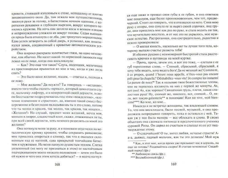 Иллюстрация 1 из 8 для Признания авантюриста Феликса Круля - Томас Манн | Лабиринт - книги. Источник: Лабиринт