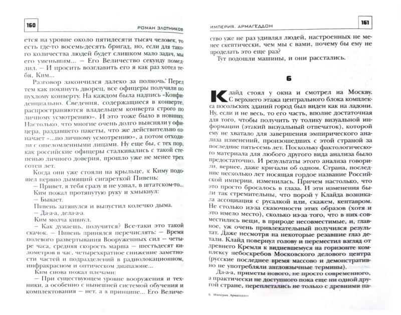 Иллюстрация 1 из 6 для Империя. Армагеддон - Роман Злотников | Лабиринт - книги. Источник: Лабиринт