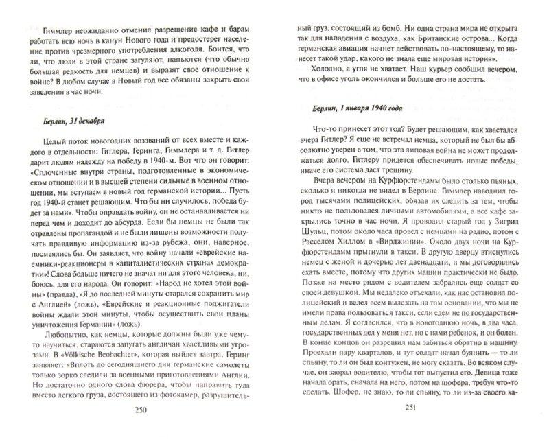 Иллюстрация 1 из 23 для Берлинский дневник - Уильям Ширер | Лабиринт - книги. Источник: Лабиринт