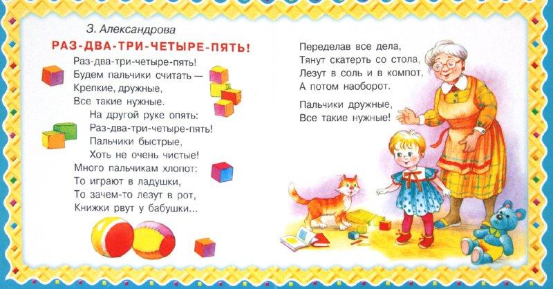 Иллюстрация 1 из 9 для Любимые стихи - Барто, Александрова, Маршак, Токмакова   Лабиринт - книги. Источник: Лабиринт