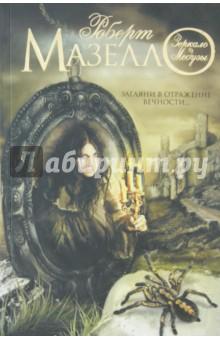Зеркало Медузы