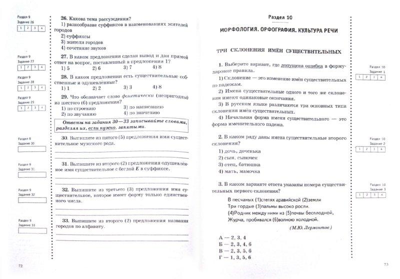 По работам 5 ответы русскому по решебник языку зачетным класс потапова