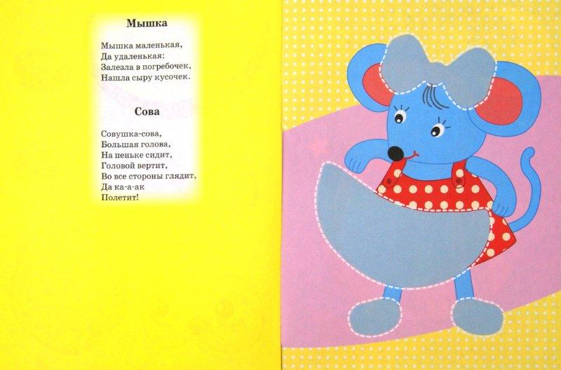 Иллюстрация 1 из 13 для Кроха-утенок. Аппликация | Лабиринт - книги. Источник: Лабиринт