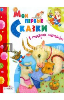 Мои первые сказки. В подарок малышам твои первые сказки русские народные сказки
