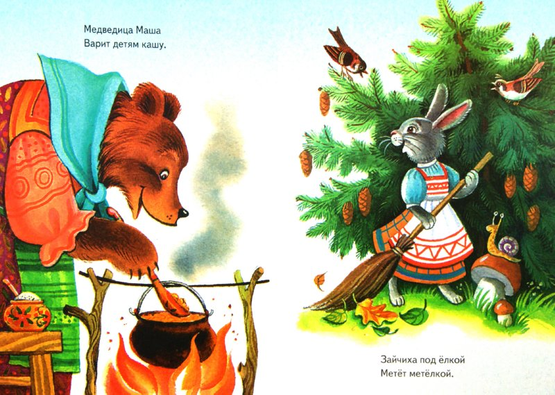 Иллюстрация 1 из 7 для Гуси-гуси, га-га-га! | Лабиринт - книги. Источник: Лабиринт