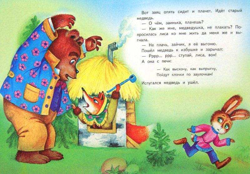 Иллюстрация 1 из 5 для Заюшкина избушка | Лабиринт - книги. Источник: Лабиринт