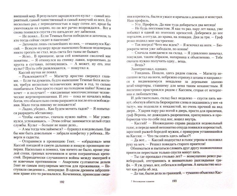 Иллюстрация 1 из 9 для Восхождение пламени - Павел Мороз   Лабиринт - книги. Источник: Лабиринт