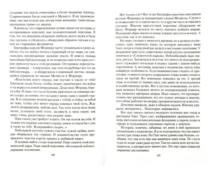 Иллюстрация 1 из 8 для Естественный отбор - Евгения Гордеева   Лабиринт - книги. Источник: Лабиринт