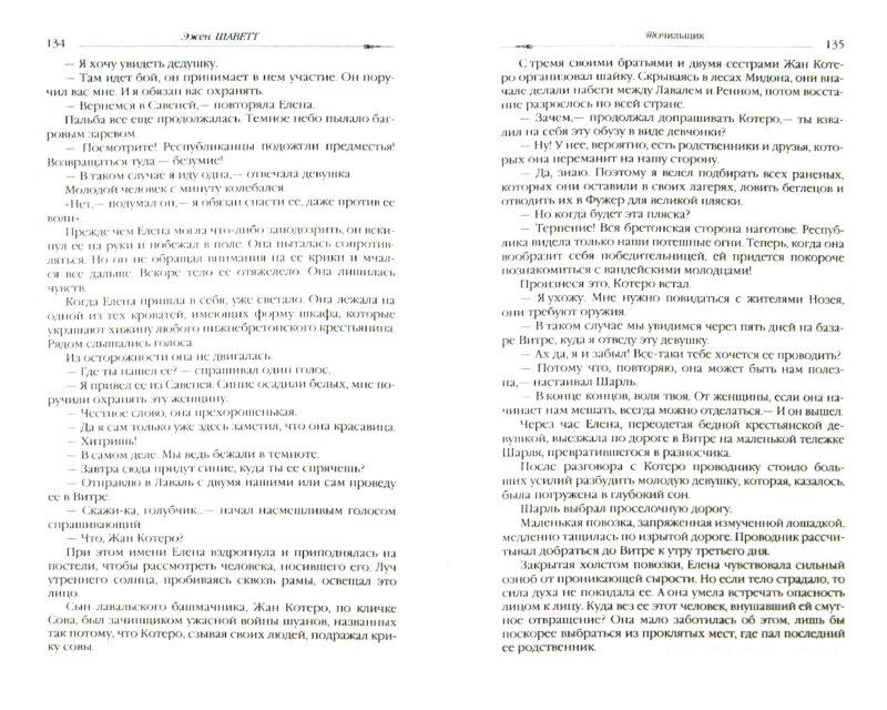 Иллюстрация 1 из 11 для Точильщик - Эжен Шаветт | Лабиринт - книги. Источник: Лабиринт