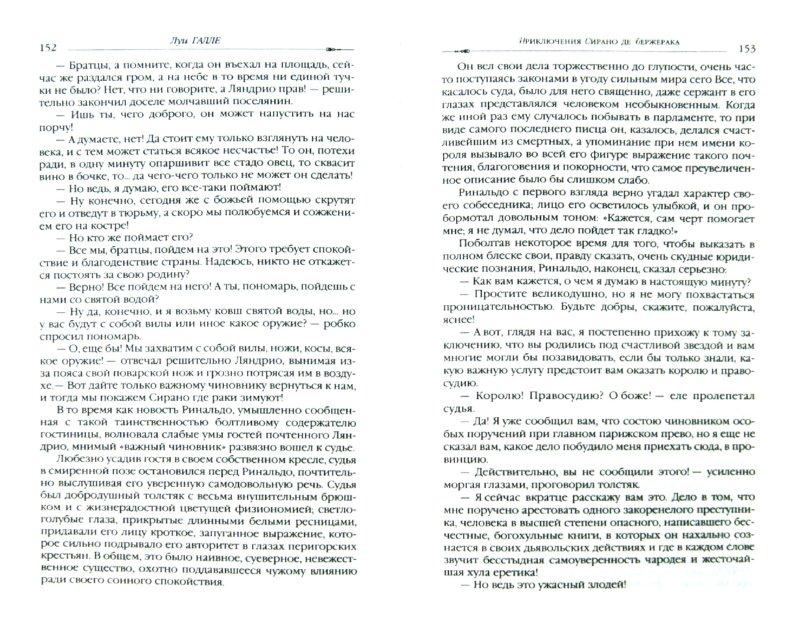Иллюстрация 1 из 8 для Приключения Сирано де Бержерака - Луи Галле | Лабиринт - книги. Источник: Лабиринт