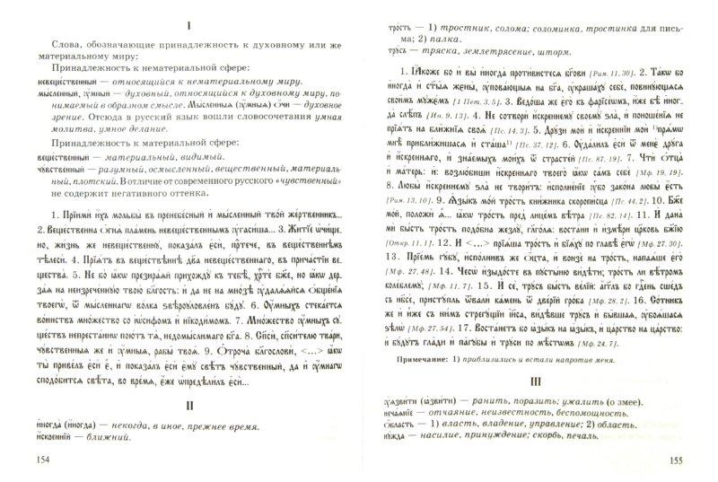 Иллюстрация 1 из 33 для Церковнославянский язык - Плетнева, Кравецкий   Лабиринт - книги. Источник: Лабиринт