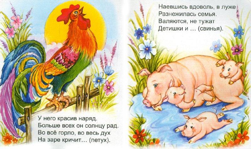 Иллюстрация 1 из 6 для Веселые зверята - Виктор Хесин | Лабиринт - книги. Источник: Лабиринт