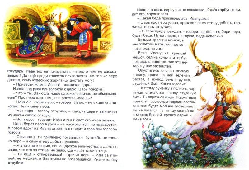 Иллюстрация 1 из 11 для Конек-Горбунок | Лабиринт - книги. Источник: Лабиринт