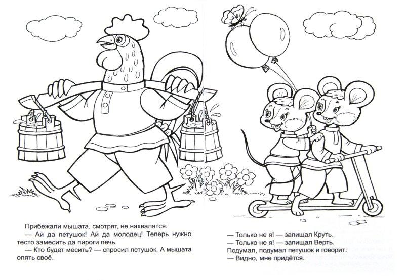 Иллюстрация 1 из 5 для Колосок | Лабиринт - книги. Источник: Лабиринт