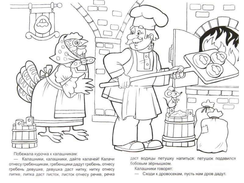 Иллюстрация 1 из 4 для Бобовое зернышко | Лабиринт - книги. Источник: Лабиринт