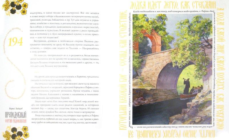Иллюстрация 1 из 8 для Преподобный Сергий Радонежский - Борис Зайцев | Лабиринт - книги. Источник: Лабиринт