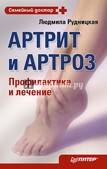 Артрит лечение спб