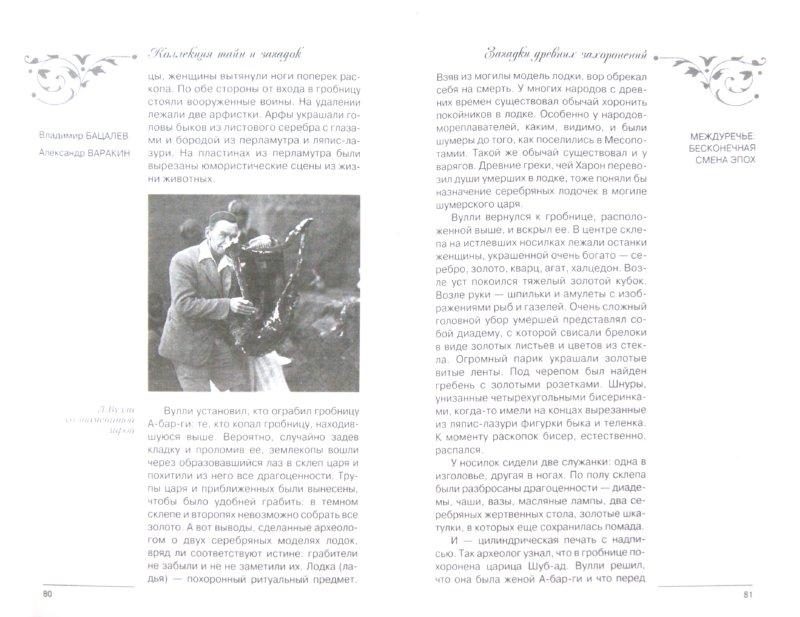 Иллюстрация 1 из 10 для Загадки древних захоронений. Новые ответы на старые вопросы - Бацалев, Варакин | Лабиринт - книги. Источник: Лабиринт