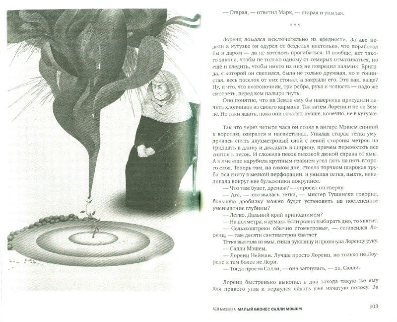 """Иллюстрация 1 из 14 для Журнал """"Полдень ХХI век"""" № 2. Февраль 2012   Лабиринт - сувениры. Источник: Лабиринт"""