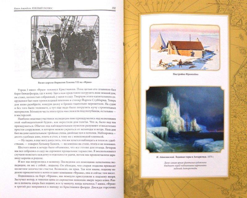 Иллюстрация 1 из 22 для Моя жизнь. Южный полюс - Руал Амундсен | Лабиринт - книги. Источник: Лабиринт