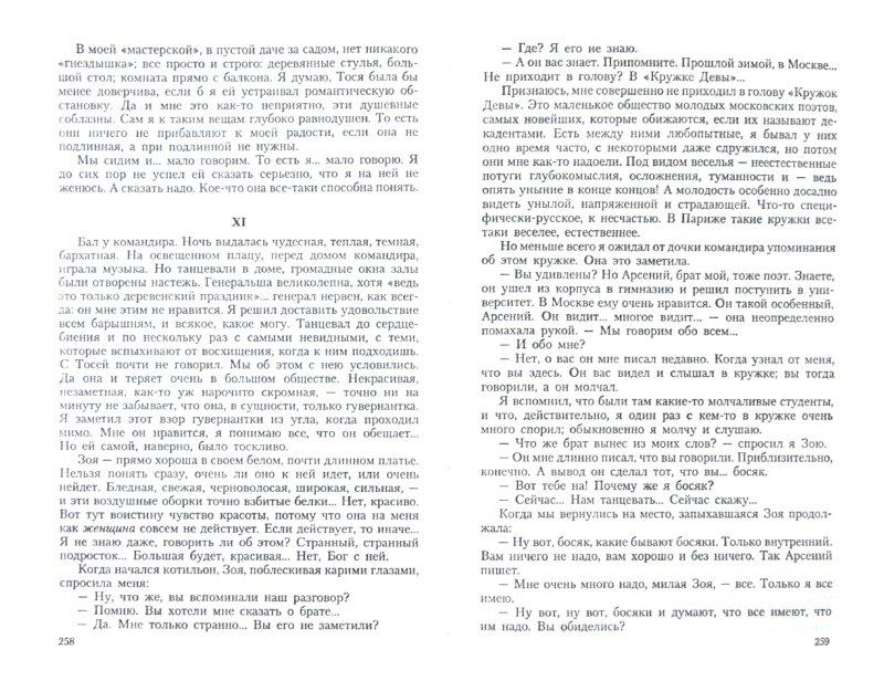 Иллюстрация 1 из 27 для Собрание сочинений в 15 томах. Том 3. Алый меч - Зинаида Гиппиус | Лабиринт - книги. Источник: Лабиринт