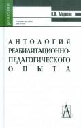 Антология реабилитационно-педагогического опыта. Учебное пособие для студентов
