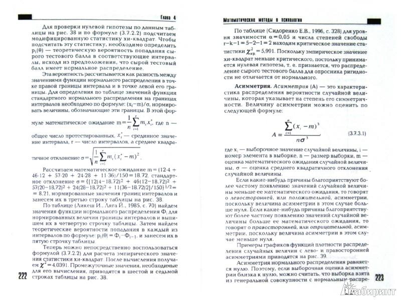 Иллюстрация 1 из 5 для Методология и методы психологического исследования - Волков, Губанов, Волкова | Лабиринт - книги. Источник: Лабиринт