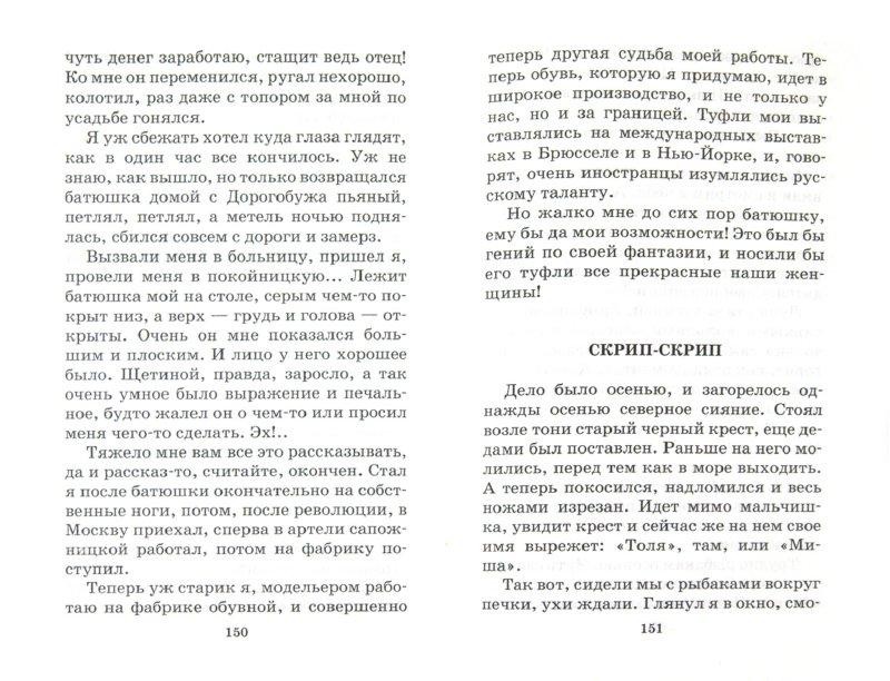 Иллюстрация 1 из 8 для Рассказы - Юрий Казаков   Лабиринт - книги. Источник: Лабиринт