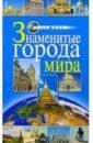 Иванова Лимия Знаменитые города мира стоимость