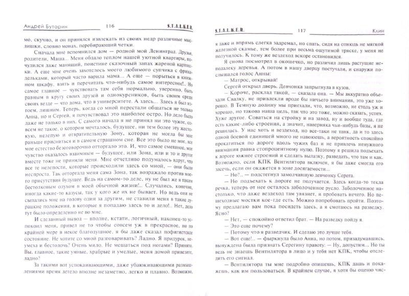 Иллюстрация 1 из 5 для Клин - Андрей Буторин | Лабиринт - книги. Источник: Лабиринт