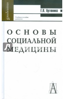 Основы социальной медицины. Учебное пособие для вузов