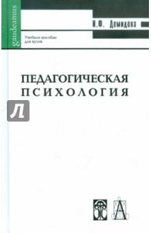 Педагогическая психология. Учебное пособие возрастная психология учебное пособие