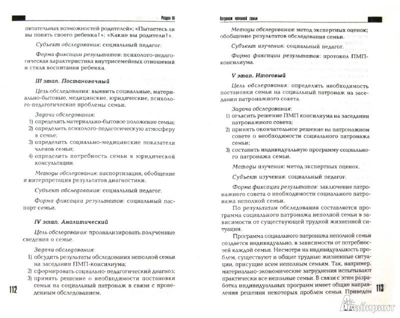 Иллюстрация 1 из 4 для Педагогическая психология.  Учебное пособие - Ирина Демидова | Лабиринт - книги. Источник: Лабиринт
