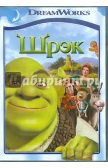 Шрэк (DVD) madboy dvd диск караоке мульти кино 1