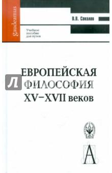 Европейская философия XV-XVII веков. Учебное пособие для вузов