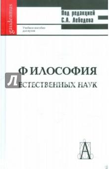 Философия естественных наук: Учебник для вузов философия науки учебник для вузов