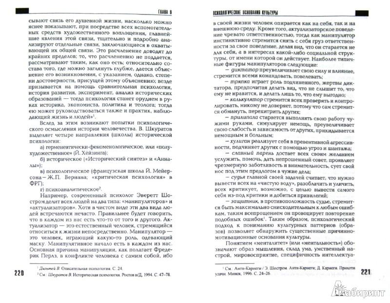 Иллюстрация 1 из 10 для Философия культуры - Василий Пивоев | Лабиринт - книги. Источник: Лабиринт