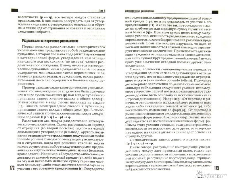 Иллюстрация 1 из 16 для Формальная логика - Валерий Малахов | Лабиринт - книги. Источник: Лабиринт