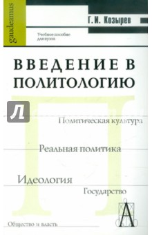 Введение в политологию. Учебное пособие для студентов вузов