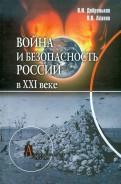 Война и безопасность России в ХХI веке