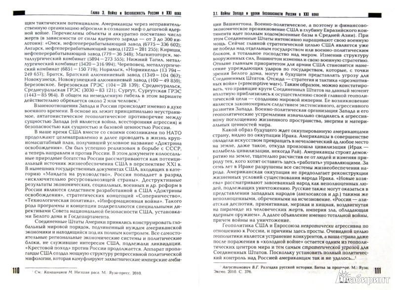 Иллюстрация 1 из 14 для Война и безопасность России в ХХI веке - Добреньков, Агапов | Лабиринт - книги. Источник: Лабиринт