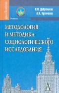 Методология и методика социологического исследования. Учебник