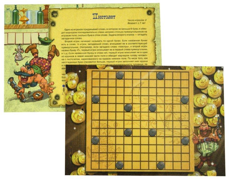 Иллюстрация 1 из 27 для Пиратские игры на бумаге. Лучшие игры на развитие логического мышления, мелкой моторики, внимания - Юрий Гурин   Лабиринт - игрушки. Источник: Лабиринт
